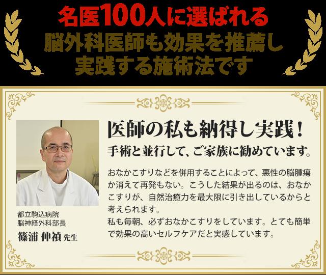 名医100人に選ばれる脳外科医医師も効果を推薦し実践する施術法です