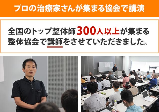 全国のトップ整体師300人が集まる整体協会で講師をさせていただきました。