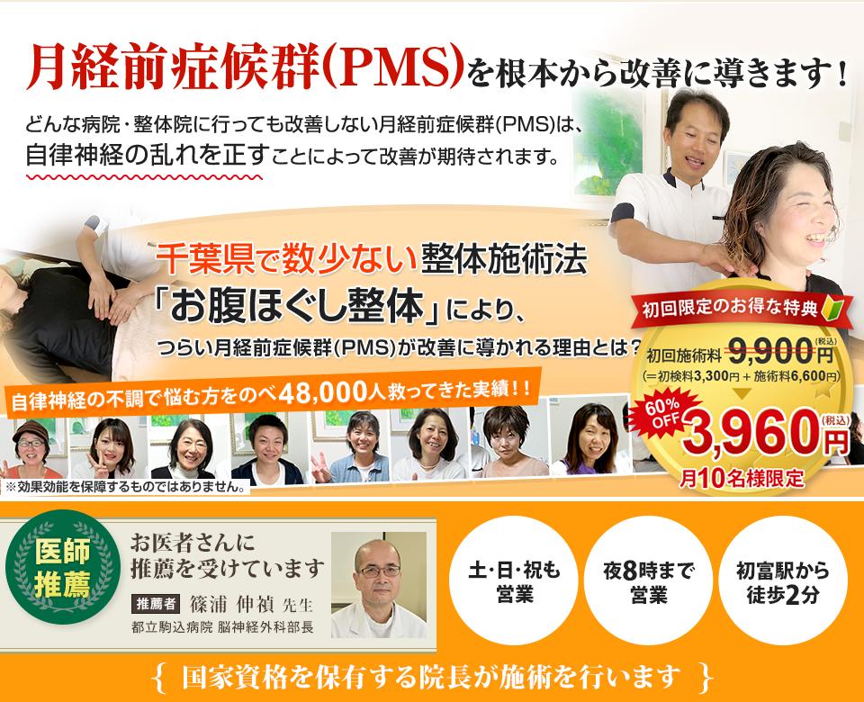 【月経前症候群(PMS)を根本から改善に導きます!】どんな病院・整体院に行っても改善しない月経前症候群(PMS)は 自律神経の乱れを正すことによって改善が期待されます。