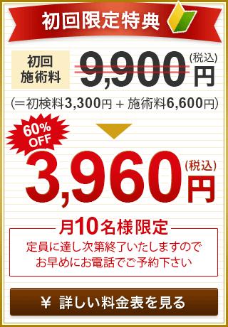 初回限定特典!初診料3000円無料!!