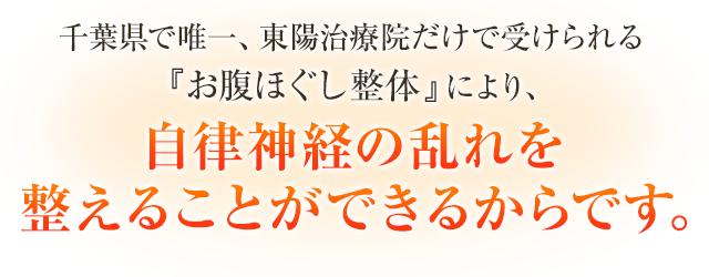 千葉県で唯一、東陽治療院だけで受けられる『お腹ほぐし整体』により、 自律神経の乱れを整えることができるからです。
